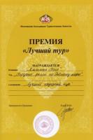 Московская Ассоциация Туристических Агентств наградила нас премией «Лучший тур»