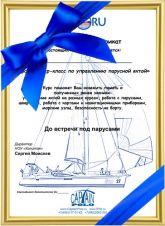 Мастер класс по управлению парусной яхтой