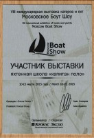 Moscow Bout Show 2015