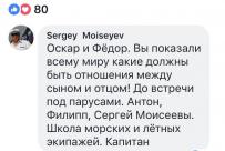 Оскар и Федор Конюховы вновь вместе